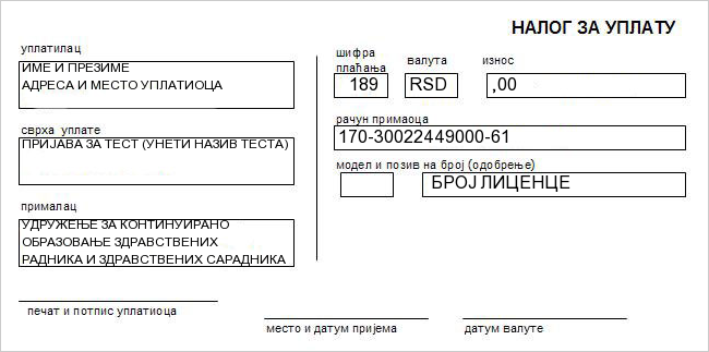 uplatnica.rs-170-30022449000-61-1